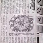 2014(平成26)年12月18日(木)