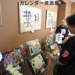 ふたばカレンダーの原画展