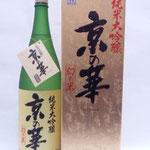 幻の酒米京の華・純米大吟醸                    1.8l 6.300円