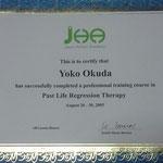 日本ホリスティックアカデミー認定 前世療法プロフェッショナルコース修了証