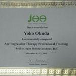 日本ホリスティックアカデミー認定 年齢退行療法プロフェッショナルコース修了証