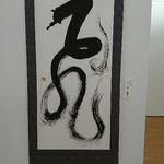 田中由宜子さんの作品 京都書道連盟展出品