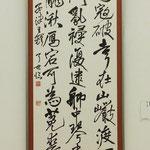 第27回国際架橋書展 王鐸 サイズ240×60cm