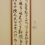 第25回国際架橋書展 臨書 「王鐸」  サイズ 240×60
