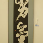 第25回  国際架橋書展 「勇気」 サイズ60cmx240cm