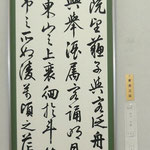 2012  産経国際書展 臨書 「蘇東坡筆前赤壁賦」 サイズ 240cmx60cm