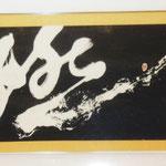 2008年 第21回  国際架橋書展 ※名誉顧問賞受賞 「燃」 サイズ 70cm×140cm