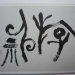 第21回  国際架橋選抜展 「游神」 金文 サイズ33.5cmx24.5cm