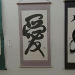 竹山浩子さんの作品  京都書道連盟展出品