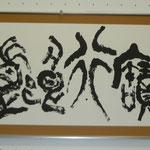 2013 産経国際書展  「寶行良道」  篆書(金文) サイズ 70cm×140cm