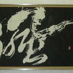 2011年 産経国際書展  「颯」 サイズ 90cmx180cm