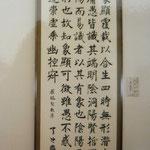 2008 第21回国際架橋書展 臨書 「雁塔聖教序」  サイズ 240×60