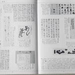 発行季刊書道ジャーナル 第116号