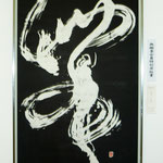 第25回産経国際書展 「舞」 サイズ 240×60? 無鑑査特別奨励賞受賞