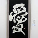 2011年 国際架橋書展  ※理事長賞受賞 「愛」  サイズ 140cmx70cm