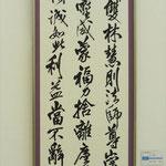 第32回産経国際書展 王鐸 サイズ240×60cm