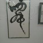 荒木紫游さんの作品  京都書道連盟展出品