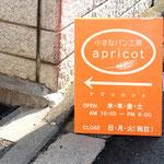 細い私道への入口にオレンジの看板を置かせていただいています