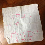 第二十三話 絶叫!隣人はけんちゃん事件 ・けんちゃんからの手紙(表)
