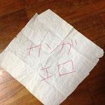 第二十三話 絶叫!隣人はけんちゃん事件 ・けんちゃんからの手紙 (裏)