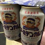 第二百十一話 北海道限定ゴールデンカムイ缶ビール