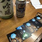 第二百十一話 日本酒ビールクオカード
