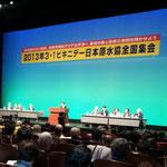 日本原水協全国集会-2013.2.28-