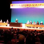 被災59年 2013年3・1ビキニデー集会-2013.3.1