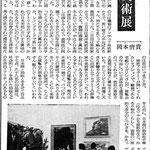 モスクワの日本現代美術展