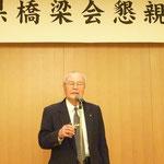 乾杯の音頭をとられる第2代目高知県橋梁会会長で現在名誉会員の村山保先生。92歳。