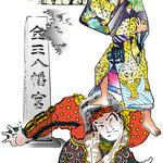歌舞伎 挿絵 高麗屋 逸品 市川染五郎 エッセイ 挿絵 雑誌 連載 イラスト