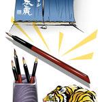 第36回筆 歌舞伎 挿絵 高麗屋 逸品 市川染五郎 エッセイ 挿絵 雑誌 連載 イラスト プライベート