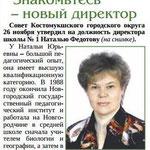 Директор школы № 1 Федотова Наталья Юрьевна