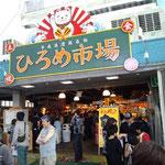 高知で有名なひろめ広場
