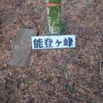 能登ヶ峰 とにかく標識は完備(笑)