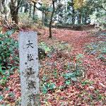 大松山城跡 臥牛山の中で初めて城が置かれた場所