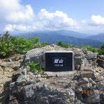 冠山山頂-きれいな標識と抜群の展望