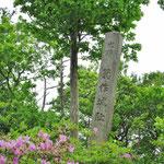 箕作城址の碑(なぜか傾いている)