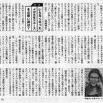 クラブの中古メガネの回収記事が週刊文春に掲載