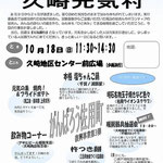 兵庫県佐用町の水害地域被災者応援に参加