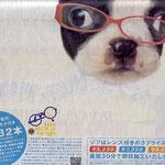 メガネ販売のZoof新聞一面広告でライオンズクラブの中古メガネ回収を表示