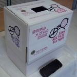 中古メガネの回収BOX@銀座アスター三軒茶屋賓館