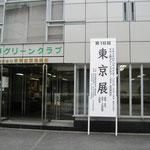 上野グリーンクラブ