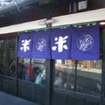 市川精米店