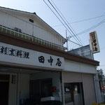 割烹料理 田中屋