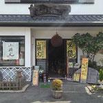 酒販店(ふじむら酒場)