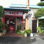 中華料理店(中国菜館おこいさん) 地元で中華と言えばここ