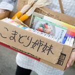 【こまどり姉妹】from 大磯