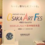 OSAKA ART FES 2019   阪神梅田本店8階催場・カレンダー展   撮影:小曽根環