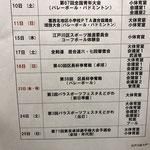 江戸川区 卓球予選大会